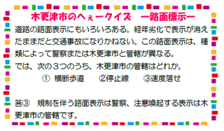 2016.8.12  へークイズ 道路.png