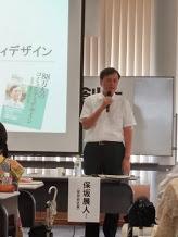2016.8.19 世田谷区長 保坂展人さん.jpg