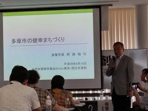 2016.8.19 多摩市長 阿部裕行さん.jpg