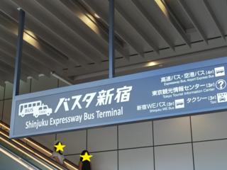2016.8.19 新宿バスタ 1.png