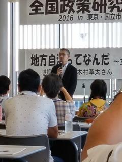 2016.8.19 木村草太さん.jpg
