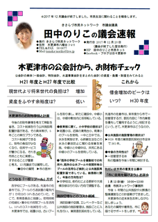 2017.12月議会速報 表.png