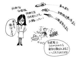 2017.6.28  稲田憲法違反.png