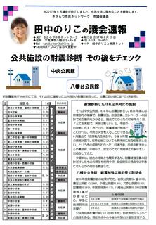 2017.6.29 議会速報表面.png