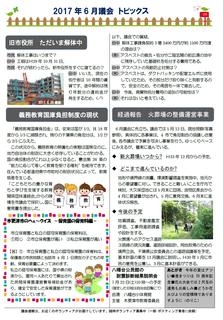 2017.6.29 議会速報裏面.png