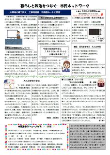 2018.1.25 通信裏面.png