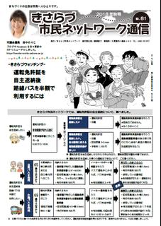 2018.10.30  通信表.png