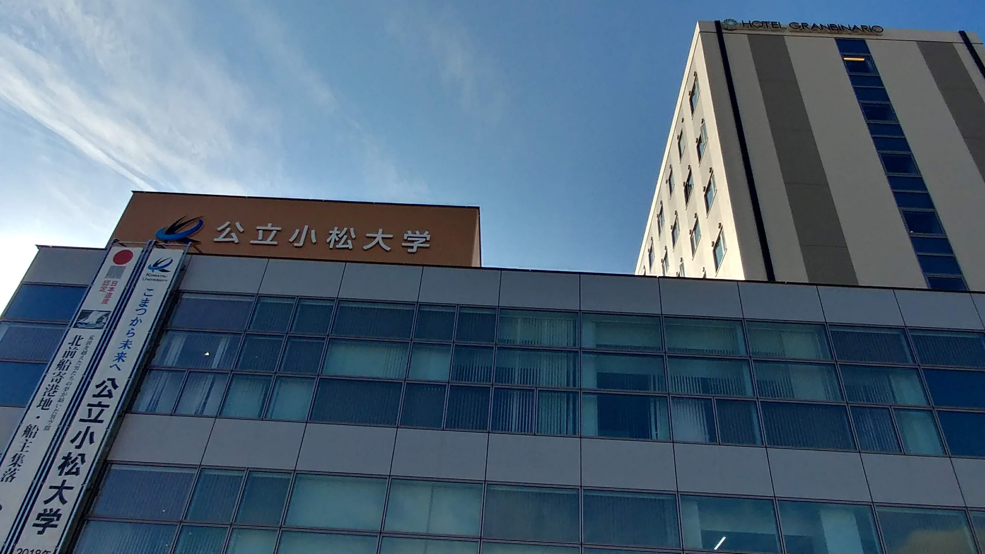 大学 公立 小松
