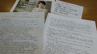 2018.4.12大人の学校 2.jpg