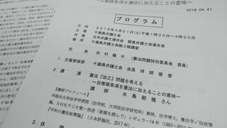 2018.4.21 憲法集会.jpg