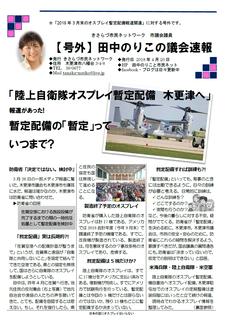 2018.4. 議会速報 表.png