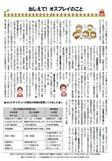 2018.4. 議会速報 裏.png