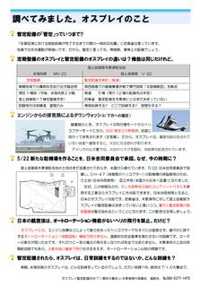 2018.7.1 チラシ 裏.png
