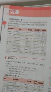 2018.9.30 便利帳1.jpg
