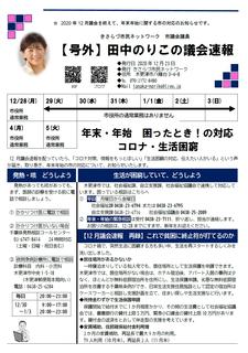 2020.12.23議会速報 号外.png