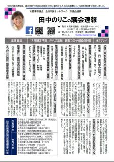 2020.12月議会速報 表.png