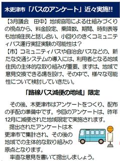 6月議会速報.png