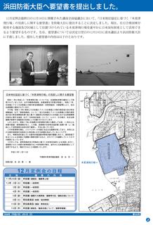 木更津飛行場の見直しの要望書.png