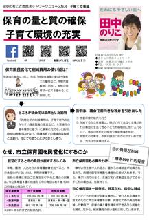 田中のりこと市民ネットワークニュース 子育て支援編.png
