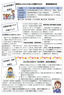 田中のりこと市民ネットワークニュース 子育て支援編 2.png