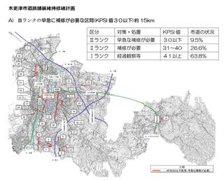 道路の補修1.png