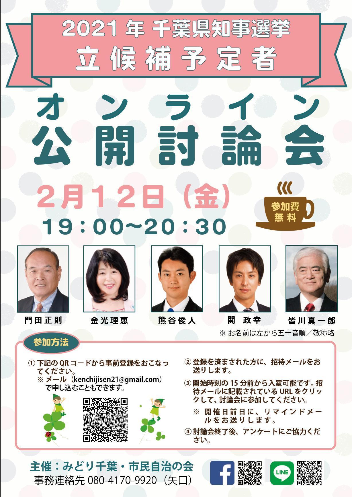 千葉知事選挙がある - 田中紀子(タナカノリコ)   選挙ドットコム