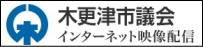 木更津市議会インターネット映像配信