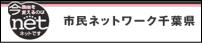 千葉県市民ネットワーク